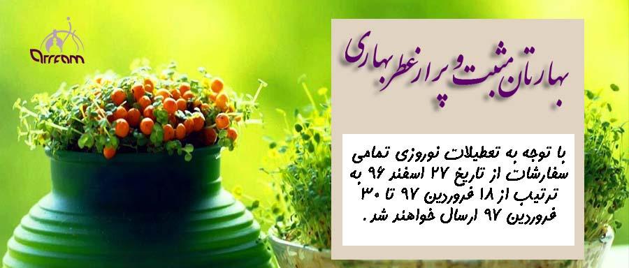 عید96