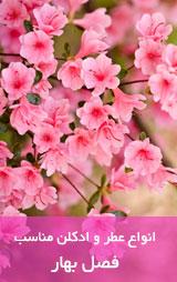 انواع عطر و ادکلن مناسب با فصل بهار